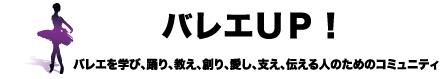 大人バレエのお悩みバスターズ会員サイト